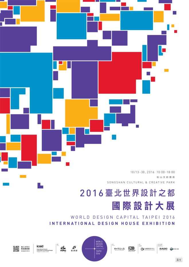 International Design House Exhibition, Image © WDC Taipei