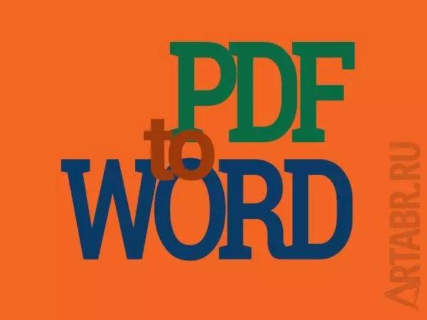 Μετασχηματισμός PDF στο Word