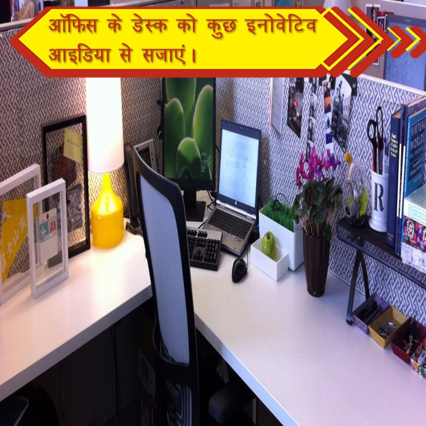 decorate the office desk with some innovative ideas