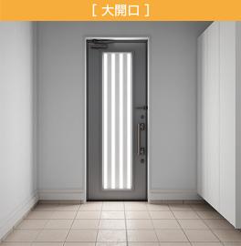 玄関ドア大開口