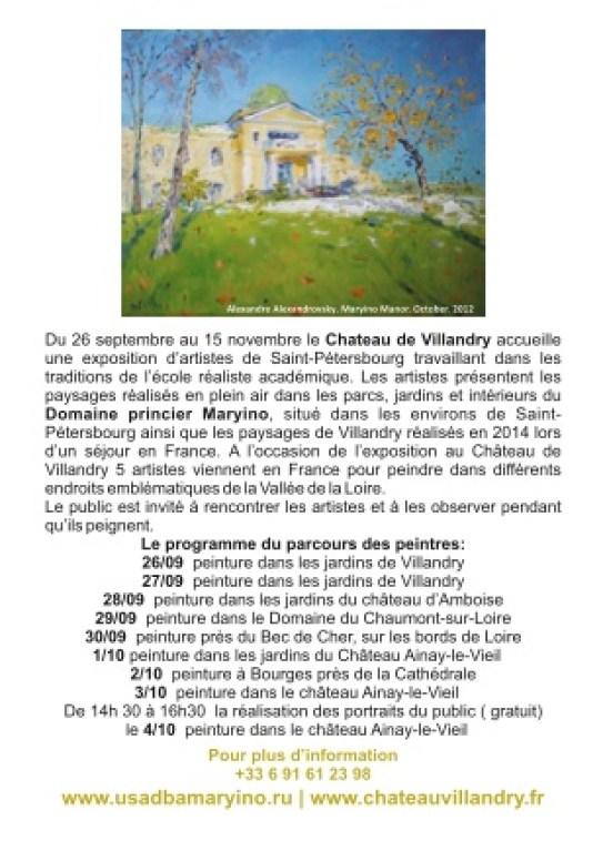 маршрут страница 2 фр