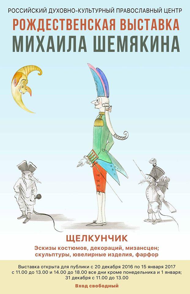 expo chemiakine russ