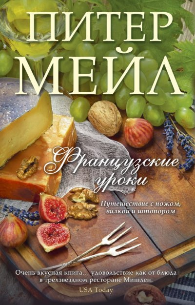realnye-istorii, kulinarnoe-iskusstvo - Французские уроки. Путешествие с ножом, вилкой и штопором -