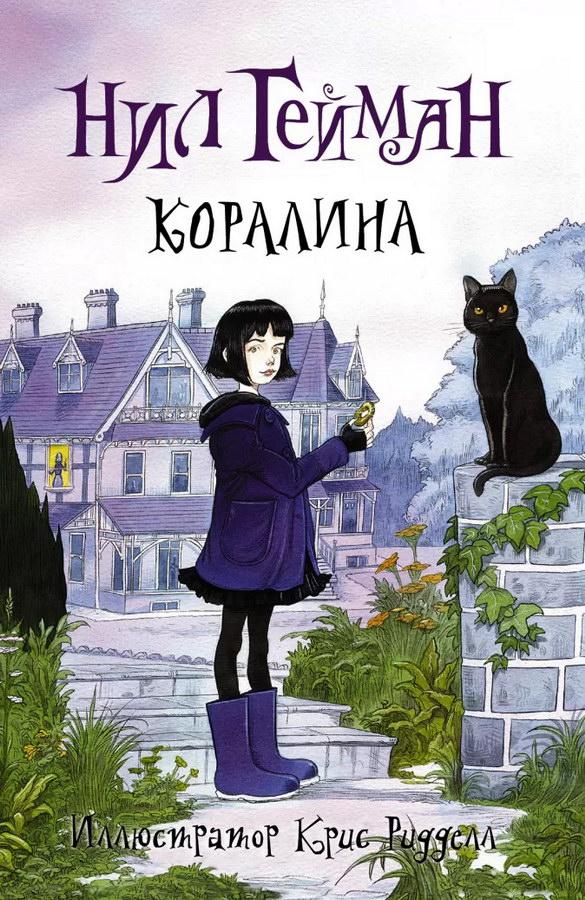 detskaya-hudozhestvennaya-literatura - Коралина -