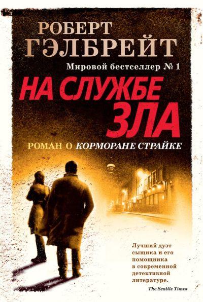 sovremennaya-zarubezhnaya-literatura - На службе зла -
