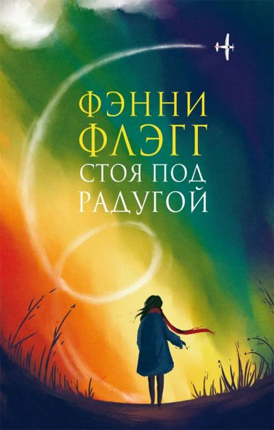 sovremennaya-zarubezhnaya-literatura - Стоя под радугой -
