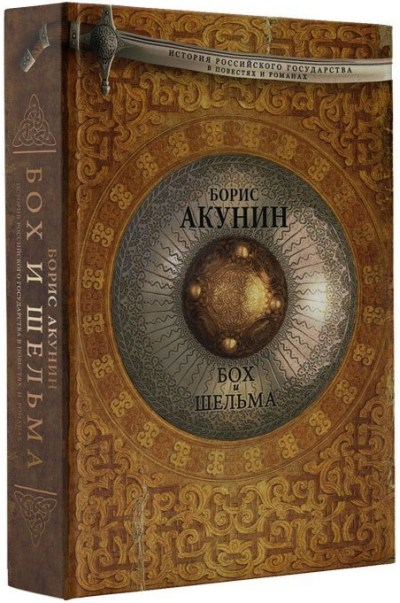 sovremennaya-russkaya-literatura - Бох и Шельма -