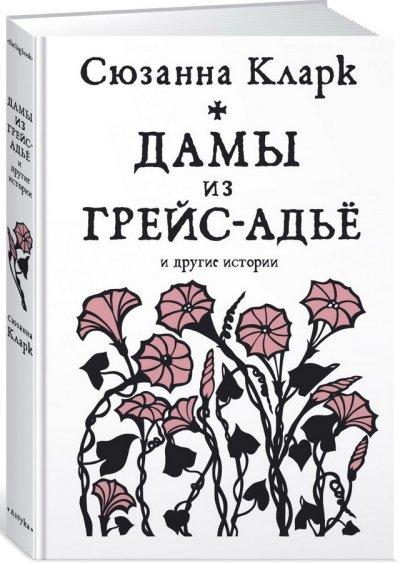 sovremennaya-zarubezhnaya-literatura - Дамы из Грейс-Адьё и другие истории (сборник) -