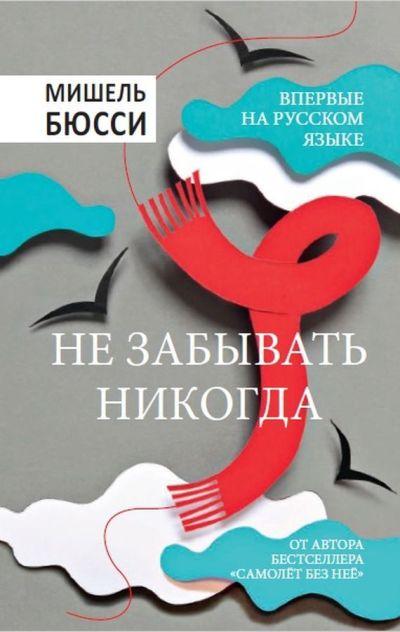 podborki - Мишель Бюсси. Два романа и еще два - французская литература, рецензия, детектив