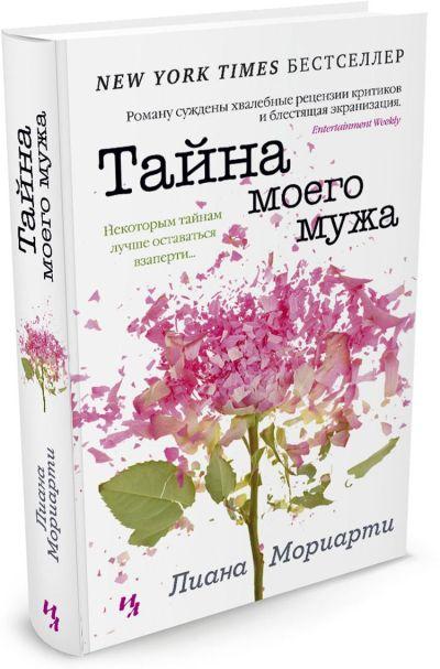 sovremennaya-zarubezhnaya-literatura - Тайна моего мужа -