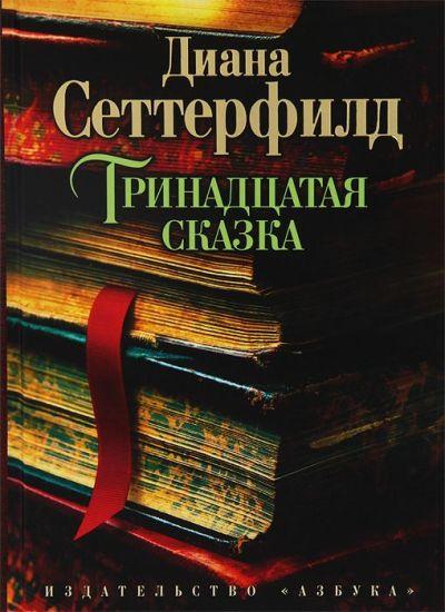 sovremennaya-zarubezhnaya-literatura - Тринадцатая сказка -