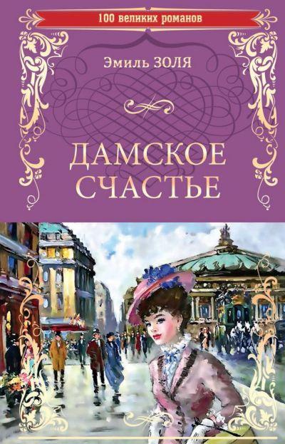 literatura-19-20-vekov - Дамское счастье -