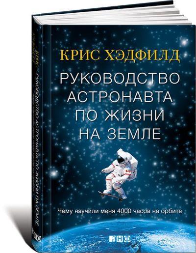realnye-istorii - Руководство астронавта по жизни на Земле. Чему научили меня 4000 часов на орбите -