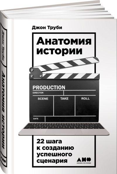 pisatelstvo - Анатомия истории. 22 шага к созданию успешного сценария -
