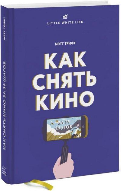 kino - Как снять кино за 39 шагов -