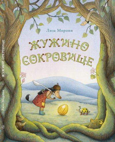 detskaya-hudozhestvennaya-literatura - Жужино сокровище -