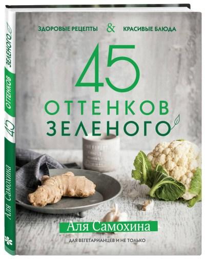 tvorcheskie-knigi - 45 оттенков зеленого. Здоровые рецепты и красивые блюда. Для вегетарианцев и не только -
