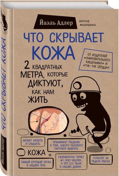 nauchno-populyarnaya-literatura - Что скрывает кожа. 2 квадратных метра, которые диктуют, как нам жить -