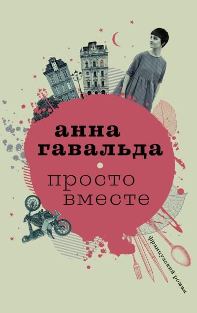 hudozhestvennaya-literatura - Просто вместе -