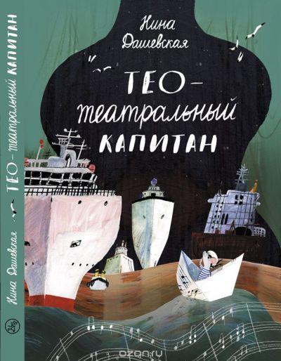 detskaya-hudozhestvennaya-literatura - Тео - Театральный капитан -