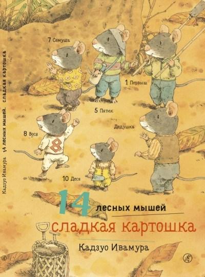 picture-books - 14 лесных мышей. Сладкая картошка -