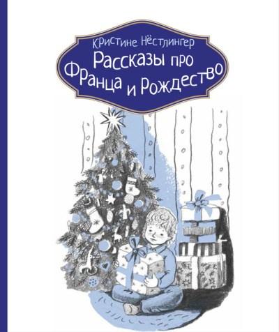 detskaya-hudozhestvennaya-literatura - Рассказы про Франца и Рождество -