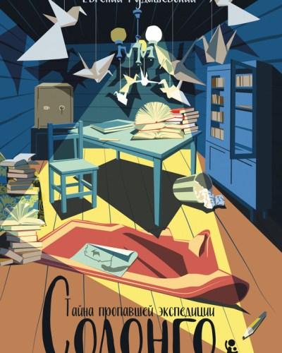 detskaya-hudozhestvennaya-literatura - Солонго. Тайна пропавшей экспедиции -