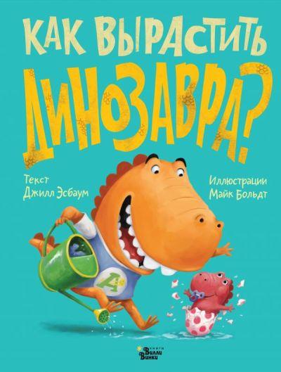 picture-books - Как вырастить динозавра? -