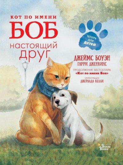 picture-books - Кот по имени Боб - настоящий друг -