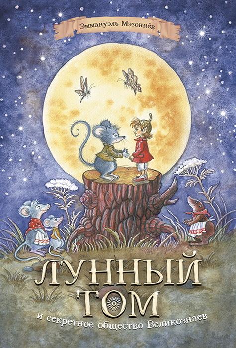 detskaya-hudozhestvennaya-literatura - Лунный Том и секретное общество Великознаев -