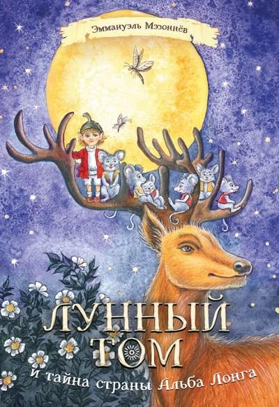 detskaya-hudozhestvennaya-literatura - Лунный Том и тайна страны Альба Лонга -