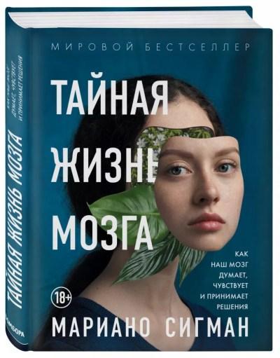 nauchno-populyarnaya-literatura - Тайная жизнь мозга. Как наш мозг думает, чувствует и принимает решения -