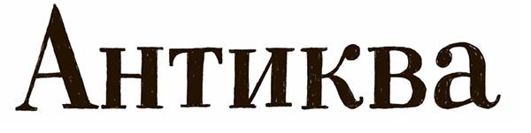 tvorchestvo, non-fikshn - Танец букв: 20 интересных фактов о леттеринге - рисование, леттеринг