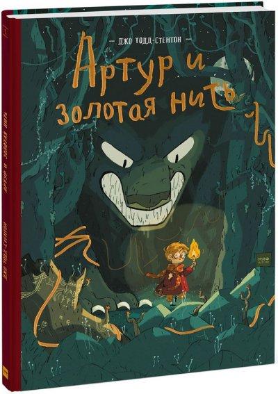 komiksy - Артур и золотая нить -