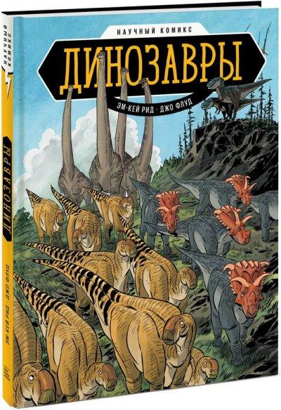 komiksy-dlya-detej, detskij-non-fikshn - Динозавры. Научный комикс -