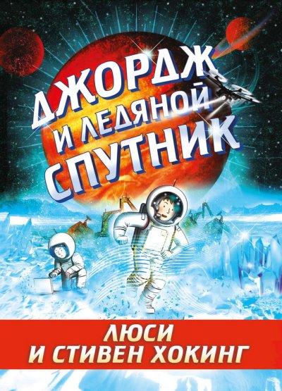 detskij-non-fikshn, detskaya-hudozhestvennaya-literatura - Джордж и ледяной спутник -
