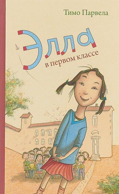 detskaya-hudozhestvennaya-literatura - Элла в первом классе -