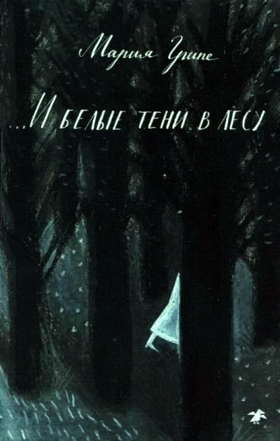 detskaya-hudozhestvennaya-literatura - И белые тени в лесу -