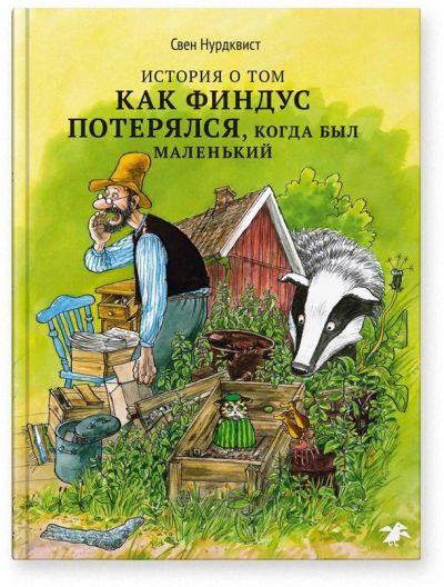 picture-books - История о том, как Финдус потерялся, когда был маленький -