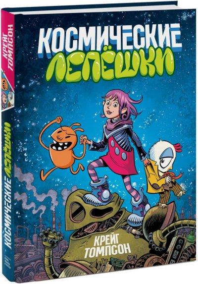 komiksy - Космические лепешки. Комикс о космосе, семье и приключениях -