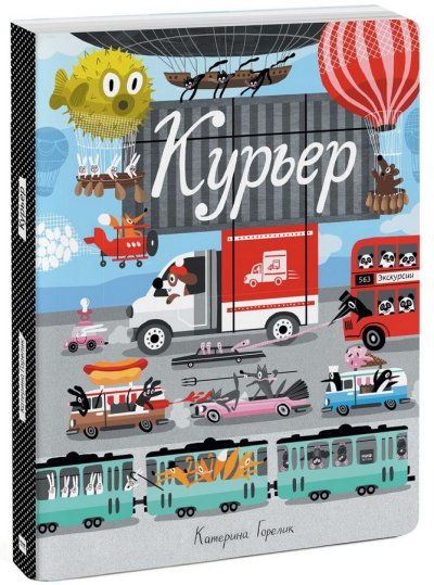 picture-books - Курьер -