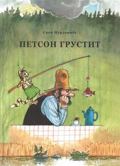 picture-books - Петсон грустит -