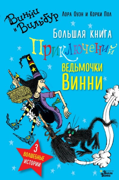 detskaya-hudozhestvennaya-literatura - Большая книга приключений ведьмочки Винни -