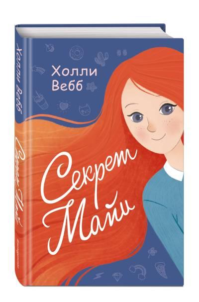 detskaya-hudozhestvennaya-literatura - Секрет Майи -