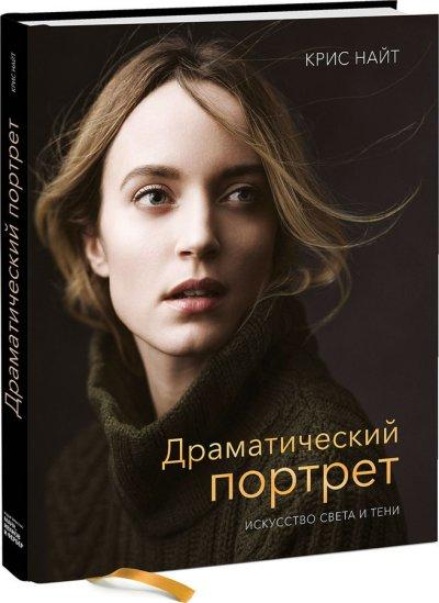 novinki - Книги сентября, которые вы могли пропустить -