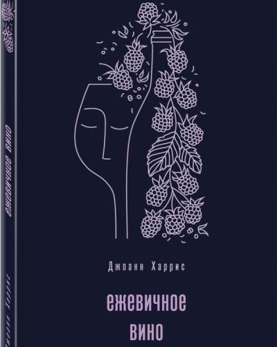 hudozhestvennaya-literatura - Ежевичное вино -