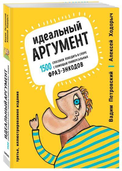 tvorcheskoe-razvitie - Идеальный аргумент. 1500 способов победить в споре с помощью универсальных фраз-энкодов -