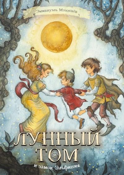 detskaya-hudozhestvennaya-literatura - Лунный Том и замок Эльфиния -