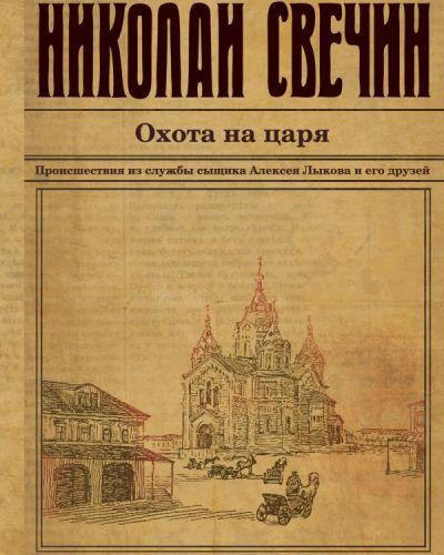 hudozhestvennaya-literatura - Охота на царя -