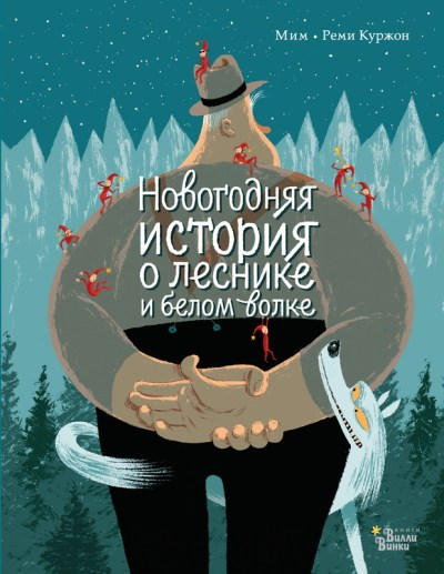 picture-books - Новогодняя история о леснике и белом волке -